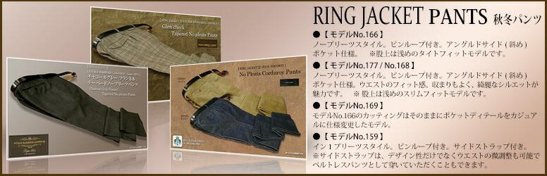 [RING JACKET]秋冬パンツ