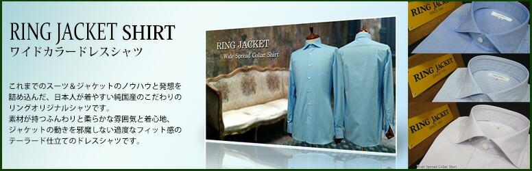 [RING JACKET]ワイドカラーシャツ