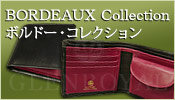 【GLENROYAL】BORDEAUX COLLECTION
