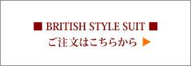 british trad