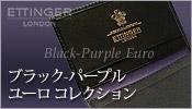ETTINGER/ブラック-パープルユーロ