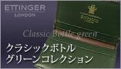 ETTINGER/ボトルグリーン