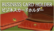 GLENROYAL/BUSINESS CARD HOLDER