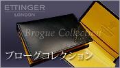 【ETTINGER】ブローグ