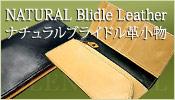 【GLENROYAL】NATURAL Blidle Leather革小物