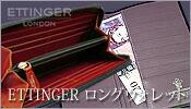 ETTINGER/ロングウォレット