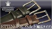 ETTINGER/ベルト(幅広)