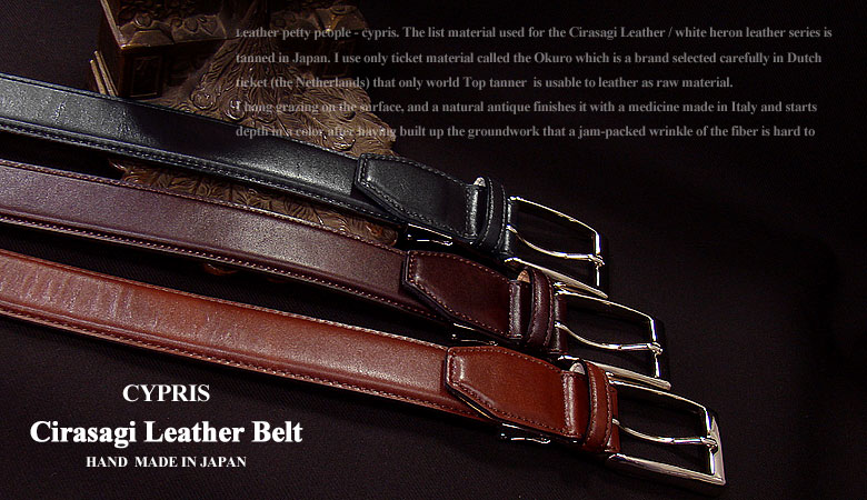 CIRASAGI LEATHER