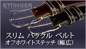 ETTINGER/SLIM BUCKLE BELT(オフホワイトステッチ)