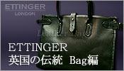 ETTINGER/BAG編