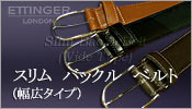 【ETTINGER】SLIM BUCKLE BELT(幅広タイプ)