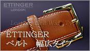【ETTINGER】ベルト(幅広タイプ)
