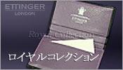ETTINGER/ロイヤル