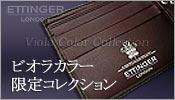 ETTINGER/ビオラカラー