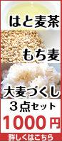 はと麦、もち麦、大麦づくし,健康3点セット1000円,送料無料