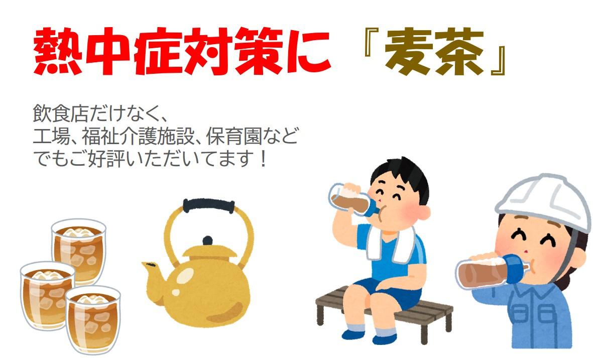 熱中症対対策,麦茶