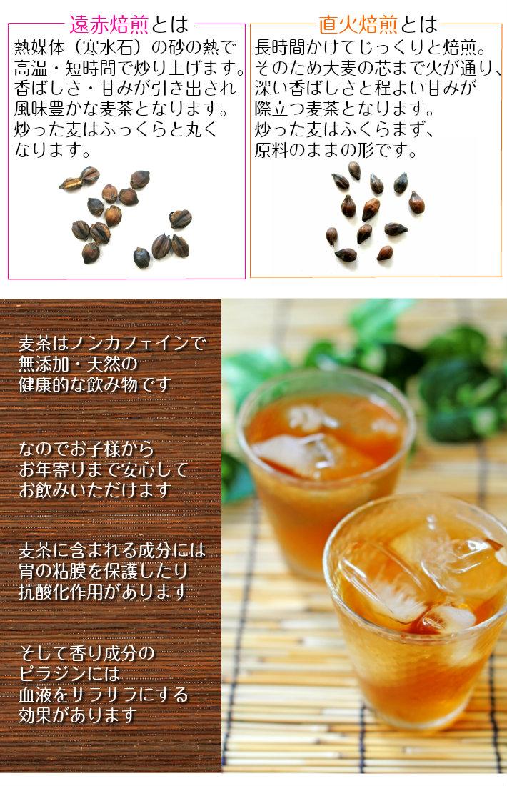 麦茶,遠赤焙煎とは、直火焙煎とは,麦茶はノンカフェイン、抗酸化作用、ピラジンで血液さらさら