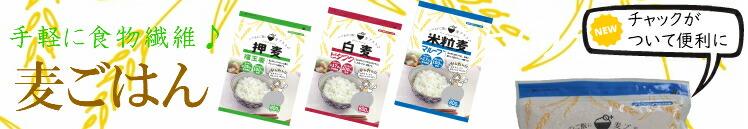 食物繊維(β-グルカン)豊富な麦ごはん