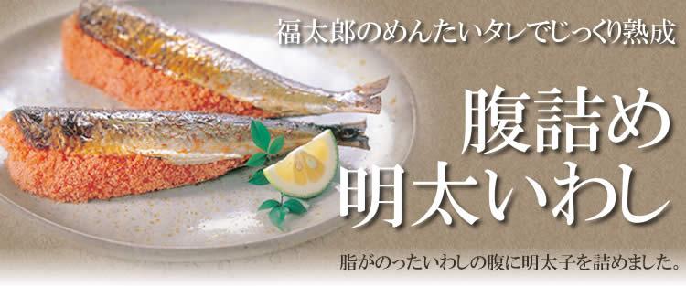 楽天市場】お魚めんたい > 腹詰めめんたいいわし:FUKUTARO ONLINE STORE