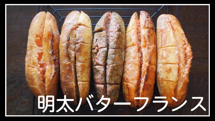 THE MENTAI 明太バターフランス