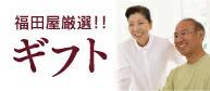 福田屋厳選!ギフト特集