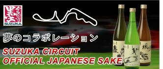 夢のコラボ!鈴鹿サーキットオフィシャル日本酒登場!