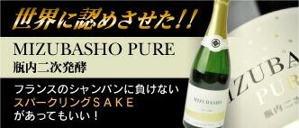世界初の瓶内二次発酵による本格発泡清酒!