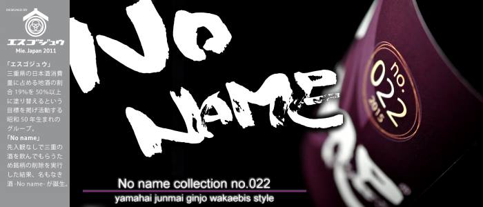 Nonameファン 待望の新作! Noname 名もなき酒 collection.no022