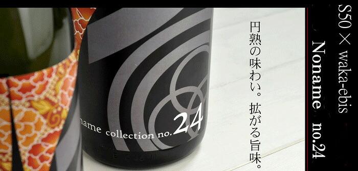 Noname名もなき酒collection.no.24 三重 地酒