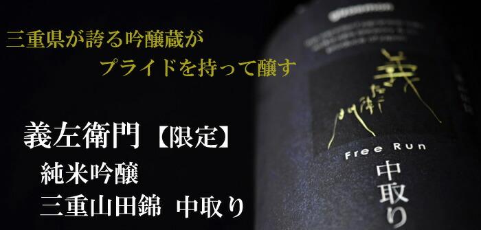 伊勢志摩サミット開催ホテルのバーでも使用された極旨なお酒 義左衛門 純米吟醸 三重山田錦 中汲み♪