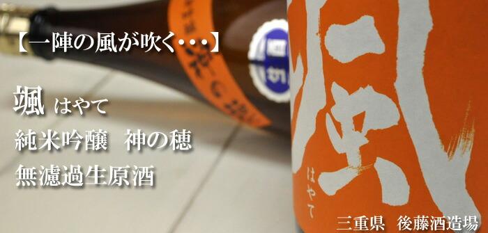 颯 純米吟醸 神の穂 無濾過生原酒 後藤酒造 三重 地酒