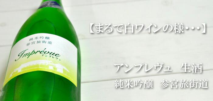 アンプレヴュ生酒 純米吟醸参宮旅街道 名張市 澤佐酒造 三重 地酒