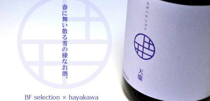 晴れた空に舞う小雪「かざはな」の様。天慶(てんけい)カザハナニゴリ 純米吟醸 無濾過生原酒 おりがらみ