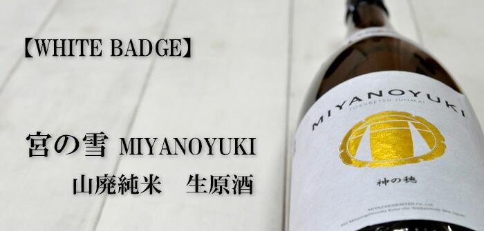 宮の雪 MIYANOYUKI みやのゆき 山廃純米 生原酒 宮崎本店 三重 地酒