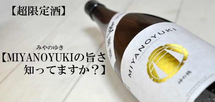 宮の雪 MIYANOYUKI みやのゆき 山廃純米 無濾過生原酒 早川酒造 三重 地酒