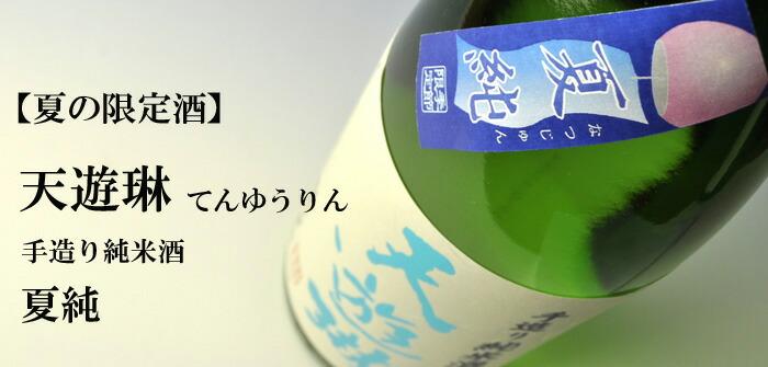 天遊琳 手造り純米 夏純 タカハシ酒造 三重 地酒