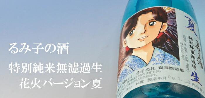 るみ子の酒 純米酒 無濾過生 夏 花火バージョン 森喜酒造 三重 地酒