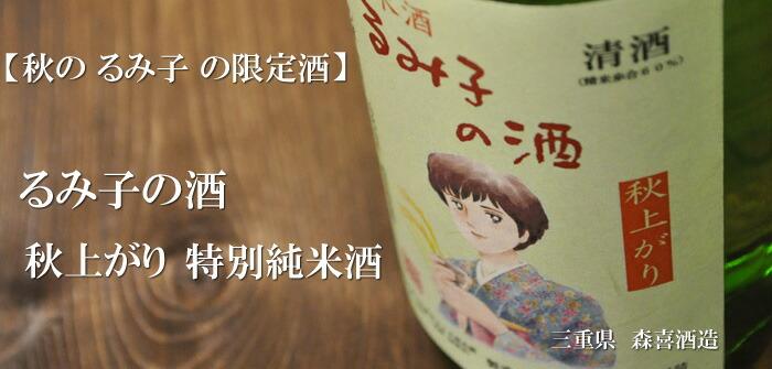 『るみ子の酒』の秋限定 伊勢錦バージョン!スッキリした秋のお酒です!