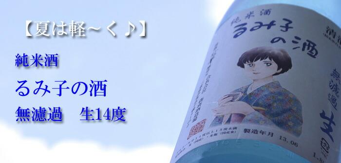 るみ子の酒 14% 特別純米無濾過生 伊賀市 森喜酒造 三重 地酒