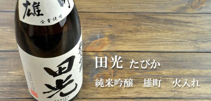 田光 たびか 純米吟醸 雄町 火入れ 早川酒造 三重 地酒