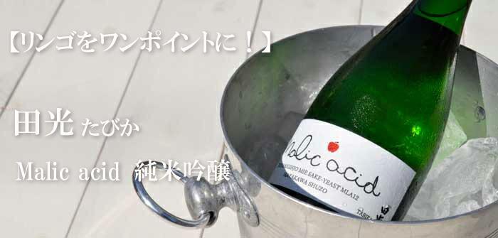 田光 純米吟醸 Maric acid マリックアシッド 早川酒造 三重 地酒