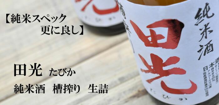 田光 純米酒 槽搾り 瓶火入れ。