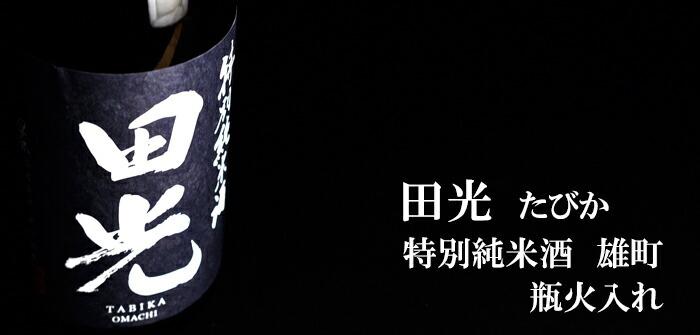 田光 たびか 特別純米 雄町 瓶火入れ 早川酒造 三重 地酒