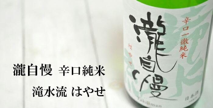 瀧自慢 辛口純米 滝流水(はやせ) 瀧自慢酒造 三重 地酒