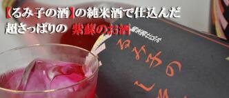 ↑【るみ子のしそ酒】こんなにサッパリしているリキュールは初めてです!