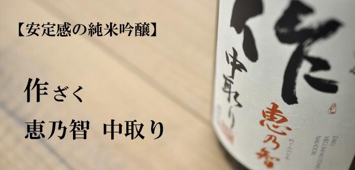 純米吟醸の部 第1位の酒!作ざく 恵乃智 中取り♪