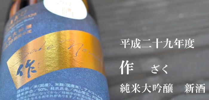 作 ざく 純米大吟醸 新酒 三重 地酒