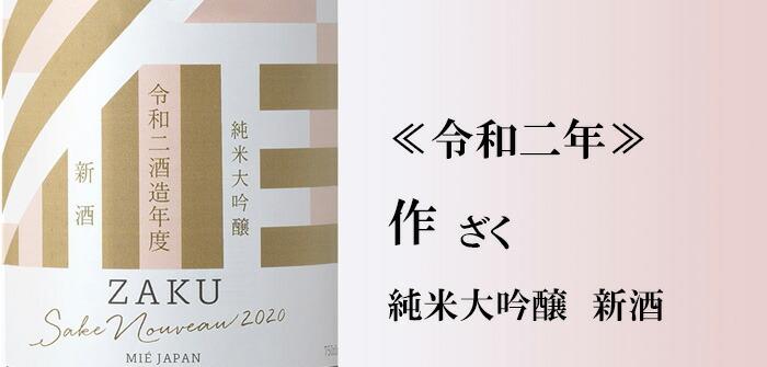 作 ざく 純米大吟醸 新酒 令和二年 清水清三郎商店 三重 地酒