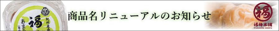 商品名リニューアルのお知らせ