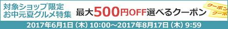 最大500円OFF選べるクーポン